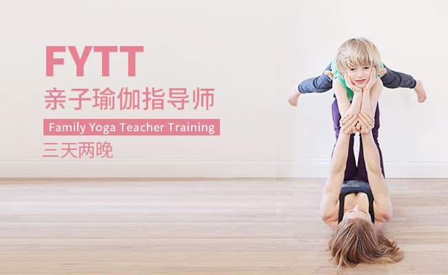 FYTT—亲子瑜伽指导师