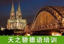 合肥德语A1培训课程