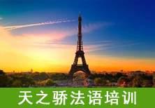 合肥法语A2培训课程