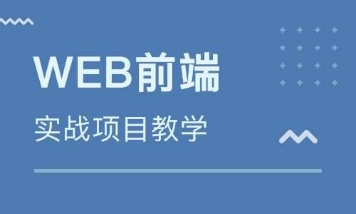 中软国际WEB前端