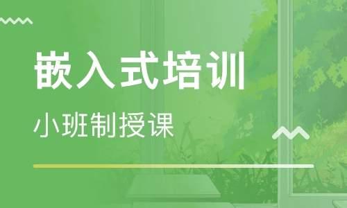 中软国际物联网嵌入式工程师实训