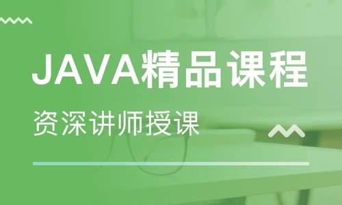 中软国际Java大数据工程师实训
