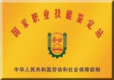 贵州省国家职业资格目录清单