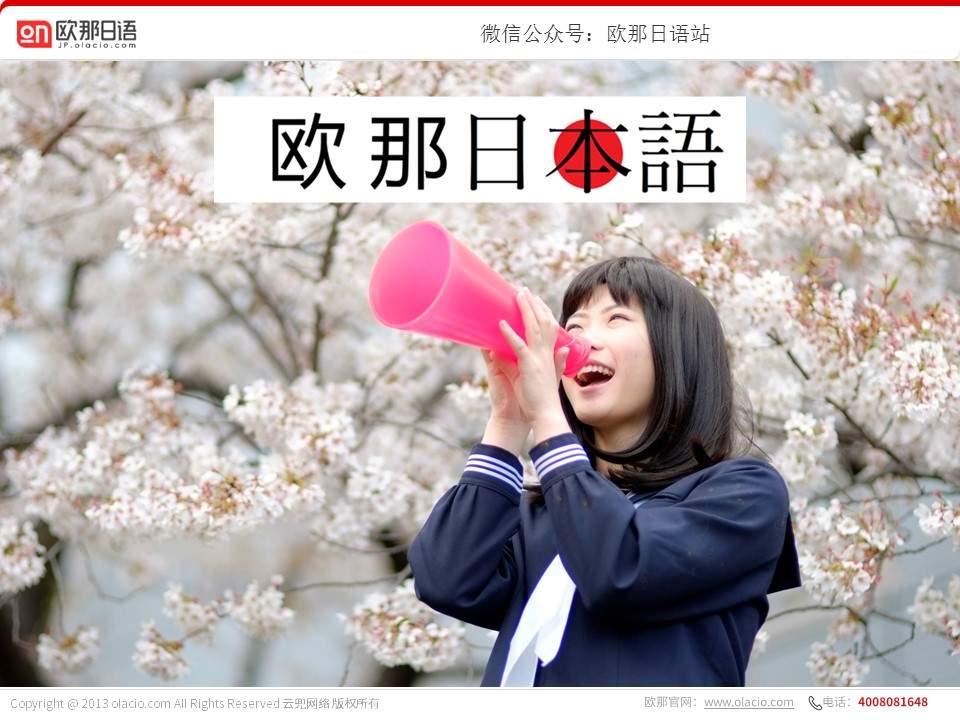 欧那日语发音入门课-初学者学习日语发音的技巧