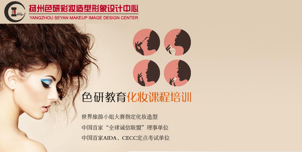 扬州色研化妆培训学校