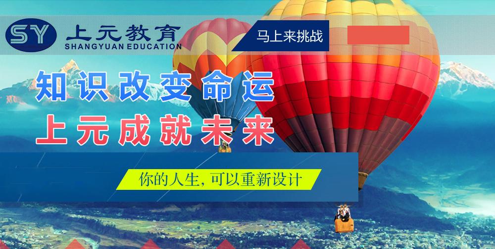 上元教育泰州校区