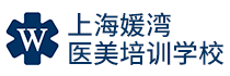 上海媛湾医美培训学校
