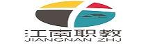 常州江南职校