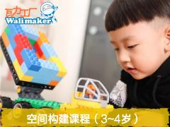 空间构建编程课程(3~4岁)