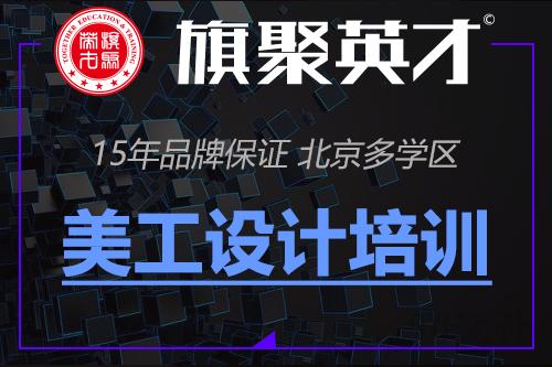 北京网页美工-PS美工培训-旗聚英才