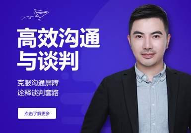 郑州高效沟通与谈判课程