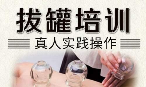 上海拔罐疗法专业培训