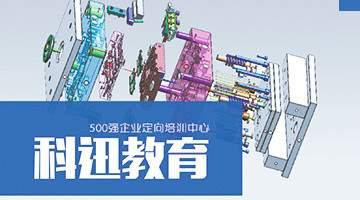 南通SolidWorks钣金设计培训-科迅教育