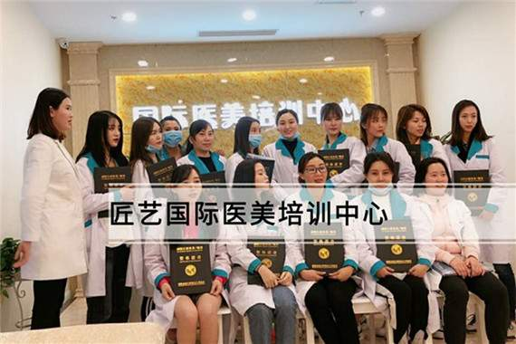 匠艺国际医美培训中心