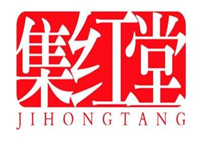 南京集红堂彩妆培训学校