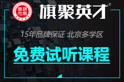 北京草图大师培训-旗聚英才昌平分校