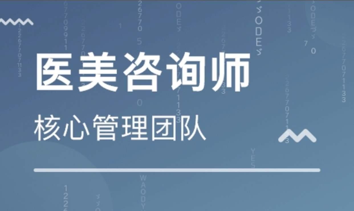 医美咨询师课程简介