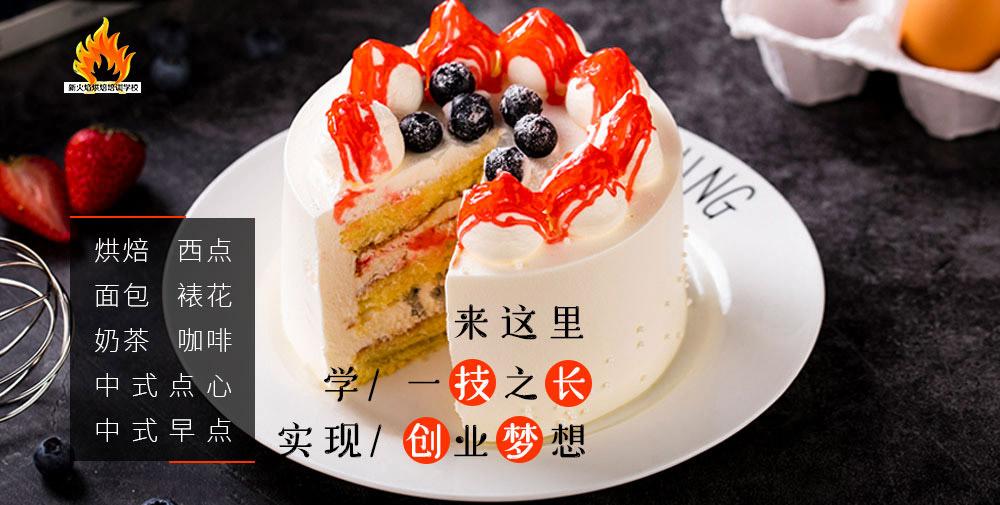 宁波新火焰西点烘焙咖啡培训学校
