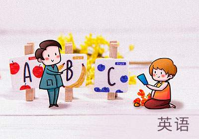 重庆江北韦博英语