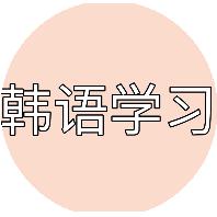 哈尔滨莱特韩语全日制考证留学专业班