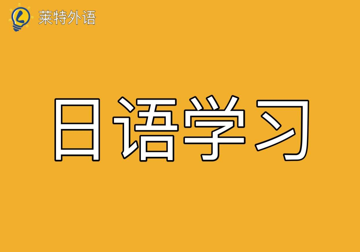 哈尔滨莱特日语全日制考证留学专业班