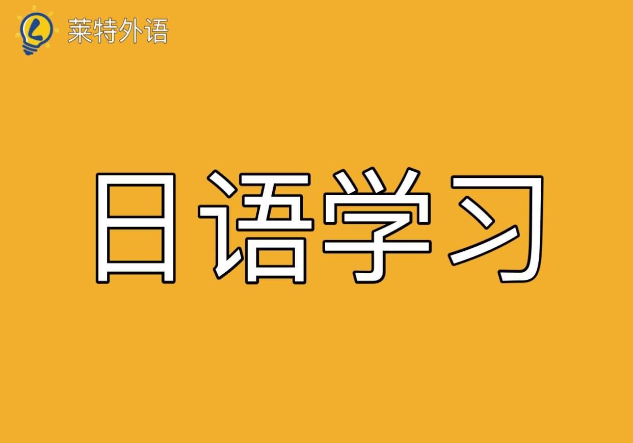 哈尔滨莱特日语业余班课程