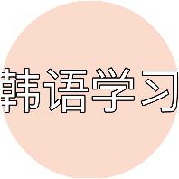 哈尔滨莱特韩语专业考证班