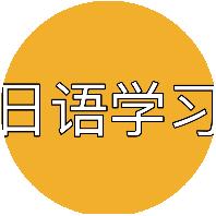 哈尔滨莱特日语专业考证培训班
