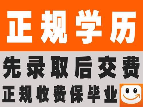吉林省成人高考吉林工商学院招生简章