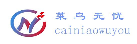 北京菜鸟无忧教育