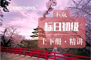 长春初级日语培训