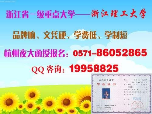 杭州夜大报名招生专业,学习时间及费用