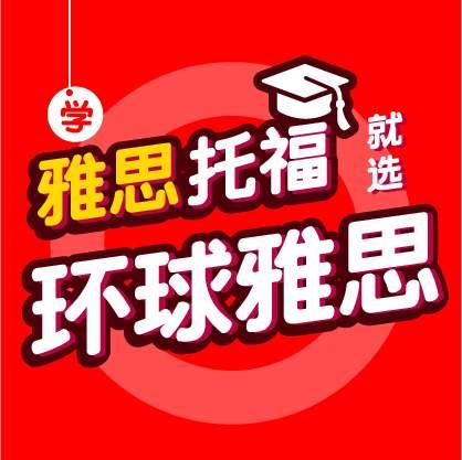淮安环球雅思6争7分铂金班