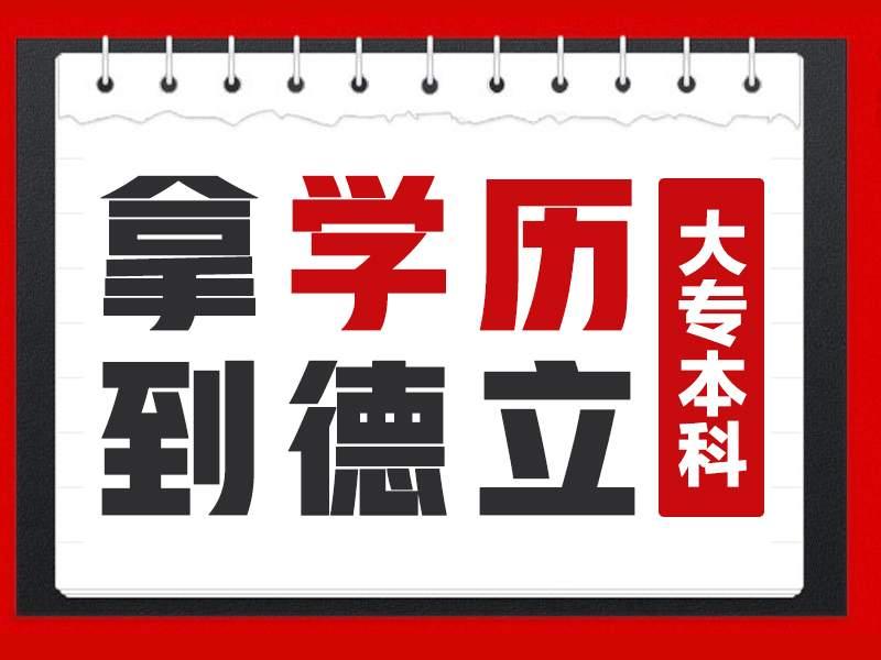 广州华商职业学院2020招生简介