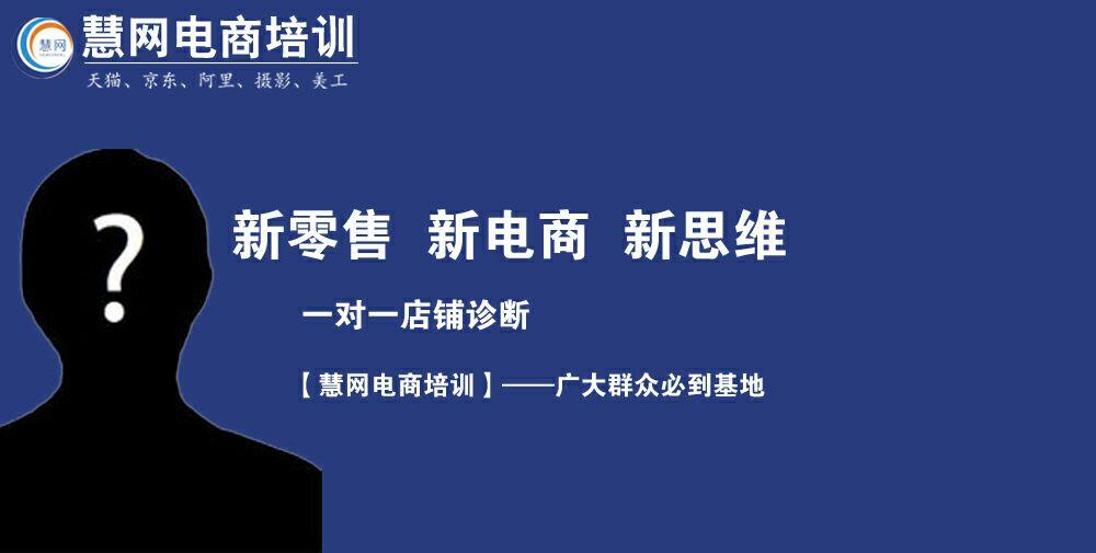 东莞慧网电商教育