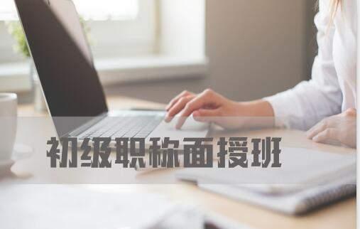桂林会计初级职称VIP精英班
