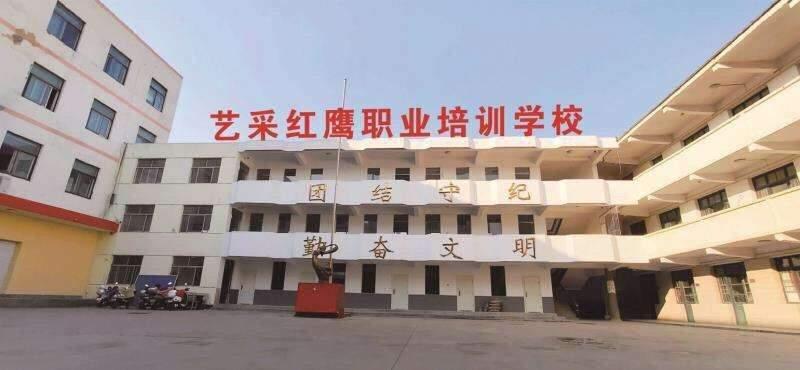 艺采红鹰学校