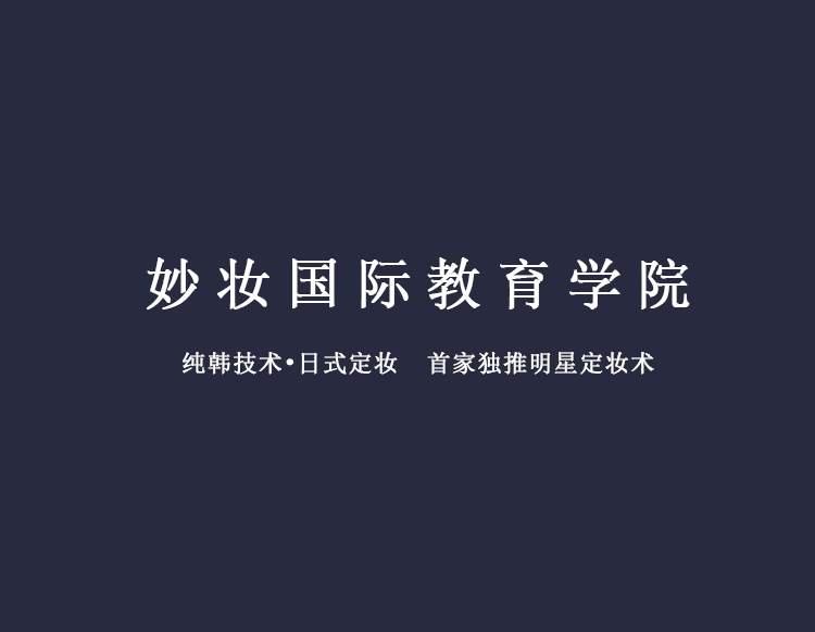 明星半永久定妆课程(半永久纹绣)