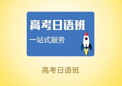高考日语课程(本课程提供线上教学方式)