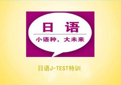 日语J-TEST考前冲刺(本课程提供线上教学方式)