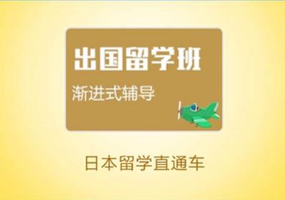 留学日语(本课程提供线上教学方式)