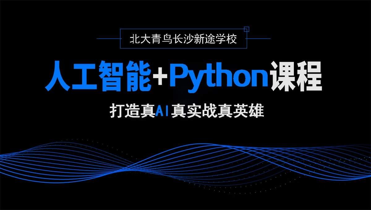 长沙人工智能+Python培训课程
