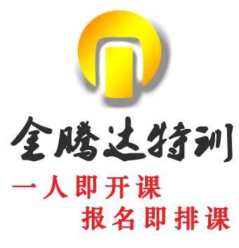 滁州金腾达职业教育