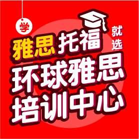 淮安环球雅思托福黄金班+单科提高培训