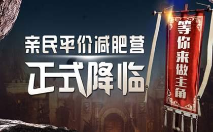 北京减肥部落训练营-瘦身减肥训练营-封闭减肥训练营