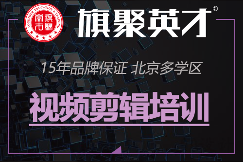 北京视频剪辑暑期培训课程