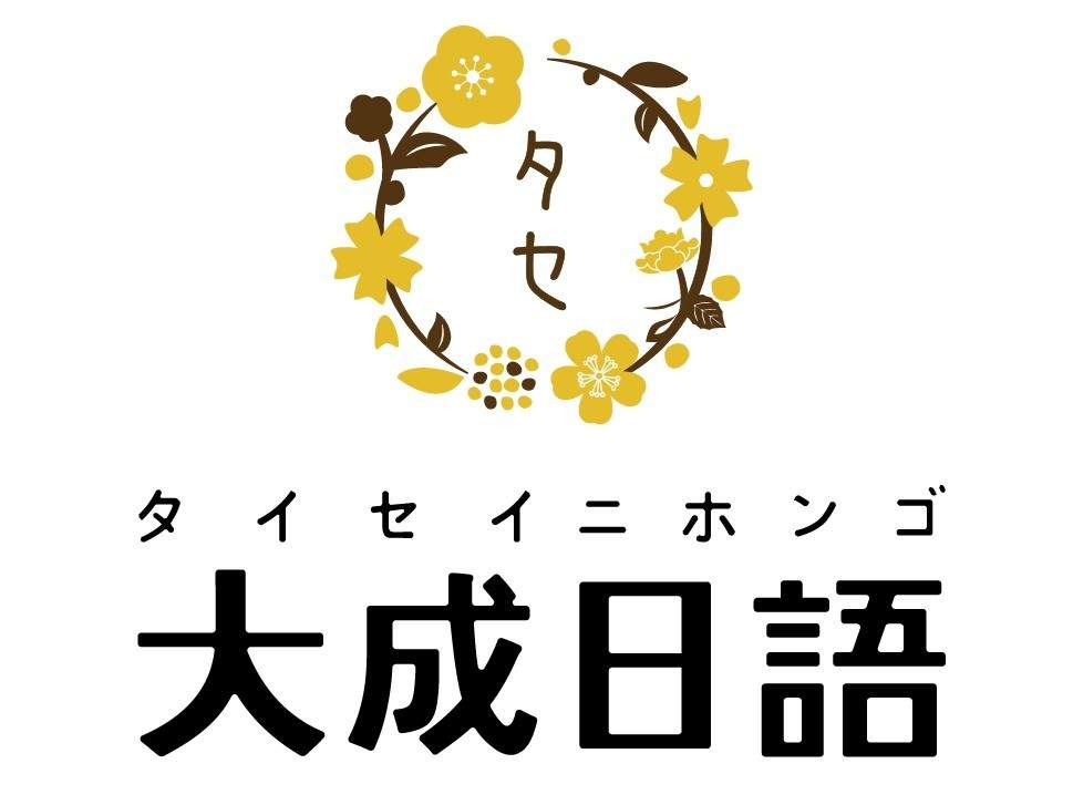 N3等级-中级日语