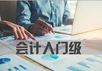 桂林会计入门级课程