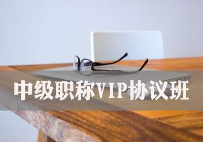 【桂林会计中级职称VIP协议班】