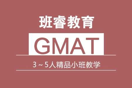 石家庄GMAT680分冲刺班